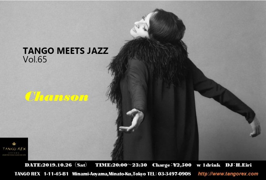 10/26 Tango Meets Jazz vol.65開催